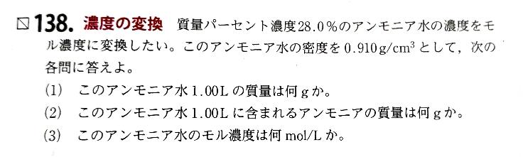 化学基礎です。 この問題の(3)の答えが15.0mol/Lだったのですが、有効数字を考えて計算したら、15mol/Lになってしまいます。 どのようにして考えれば良いか、詳しく教えてください。