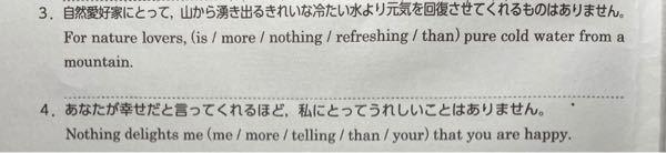 【至急】 高校の英語の質問です。 この2問を教えてください‼︎ お願いします。 ( )内を並び替える問題です。