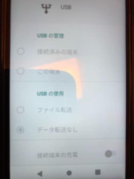 ウォークマンがMacBookに接続できません。下の画面のようになり、操作ができなくなります。充電はされます。 どうすれば良いのでしょうか。