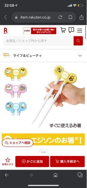 こういう箸の大人用ってありますか?