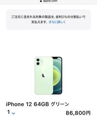 これはカートの中の画面ですが、もうiPhone12は値下げされていますよね?