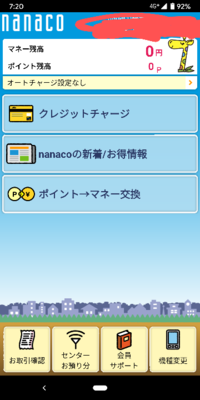 りそなのクラブポイントからnanacoポイントにどうやったら交換されますか? りそなのマイページから交換をしたのですが、nanacoに反映されないです