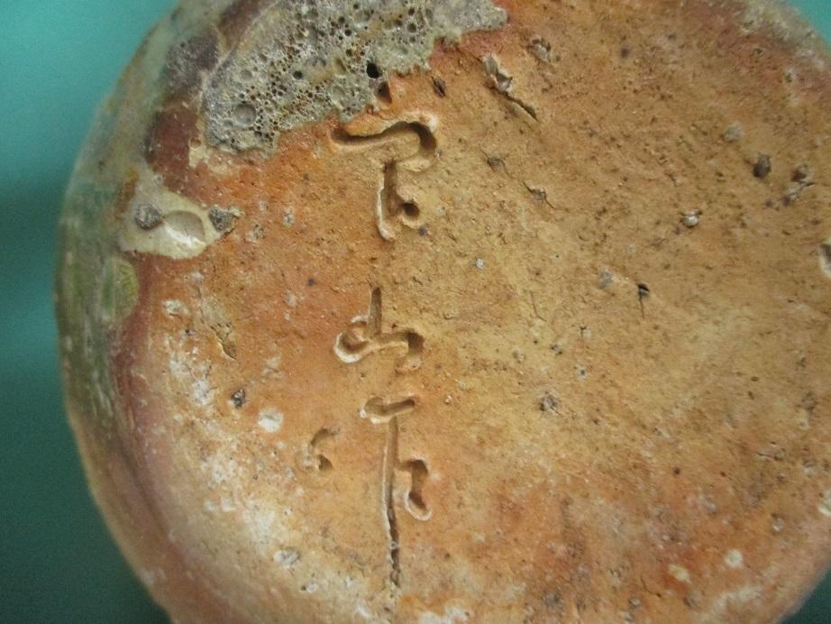 信楽焼?の壺にある銘です。 どなたの作家の銘でしょうか?