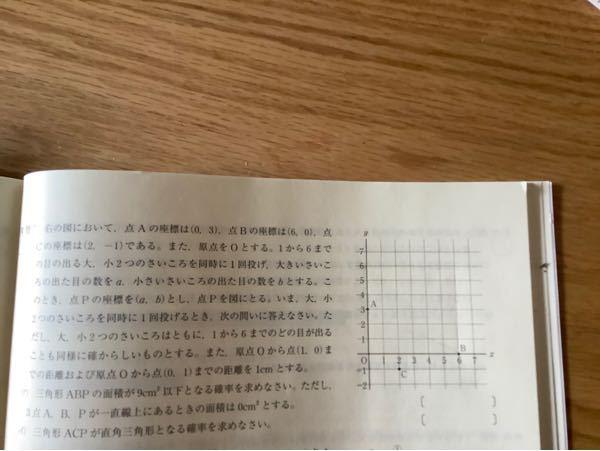 中3数学の確率です。 どなたか解説お願いします。