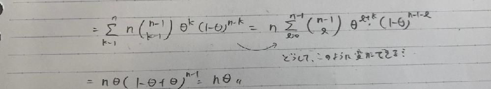 二項分布の期待値を導出しているのですが、 下記の式変形がわかりません。 シグマの平行移動という概念なのでしょうが、よく理解できていないでいます。 何卒よろしくお願いします。