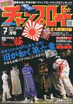 2007年4月に静岡県においてチャンプロードが静岡県青少年のための良好な環境整備に関する条例に基づく有害図書類と指定される[4]。また、秋田県[5]・福島県[6]・茨城県[7]・愛知県[8]においても有害図書に指定されて いましたが日本全国と比較しても暴走族が多い地域だったのですか?