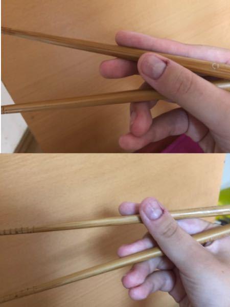 恥ずかしながら今まで箸の持ち方を間違って覚えていました。もう高校生で流石にまずいと思い直そうとしてます。動画を見て練習したりしているのですが、1本で練習すると正しく動かせるのに2本になると動かせません。 画像のように薬指と小指が変な形になってしまいます。その2本の指を揃えようとすると手がつってしまって出来ません。 あと、箸を2本使って食べているといつの間にか画像の下のような持ち方になってしまっています。どのようにしたら良いでしょうか? また、画像の持ち方は合っていますか? 人差し指で動かすのか人差し指と中指で動かすのか分かりません。 教えてください。