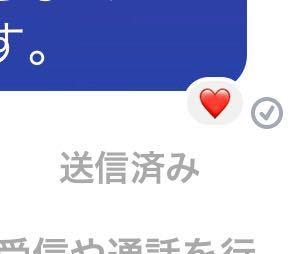 Facebook メッセンジャーでこの❤️マークはなんですか? 既読にはなっていないのですか?