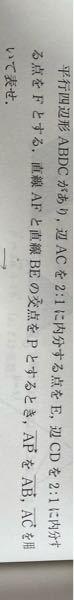 至急お願いします! 数Bのベクトルです。 解法分からなかったので解説お願いします。