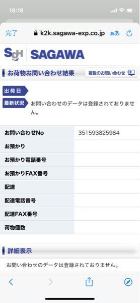 Qoo10で買った商品がずっと配送中で写真のようになっているのですが、これは連絡しないと届かないのでしょうか。