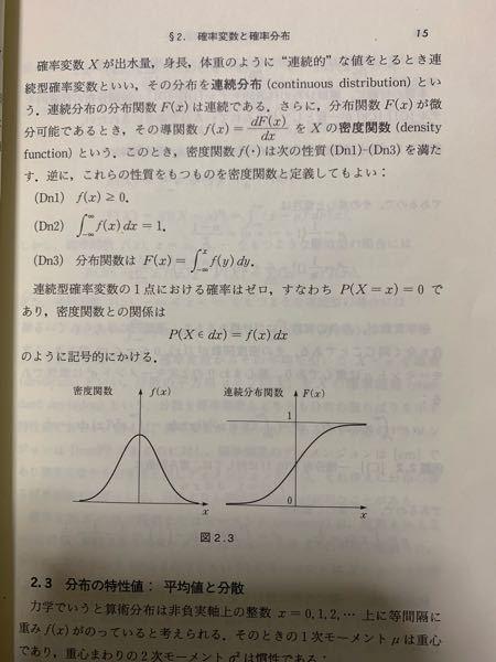 連続分布の確率密度関数についての質問があります。 Dn1-3について 密度関数f(•)は次の性質Dn1-3を満たすとありますがこれはどうしたら証明できるのでしょうか。 確率変数Xの分布関数はF(x)=P(X≦x)によって定義しています。 証明がわかりません。