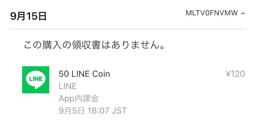 本日、Apple COMBillというところから120円引き落としがあり、見覚えがなかったため調べたところLINEコインが50購入されている事になっていました。 私自身、買ってはいません。 所持コインを調べましたが、変わっていません。 クレジットカードを登録しているため、心配しています。これは乗っ取りでしょうか?? 原因わかる方いらっしゃいませんか?