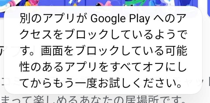 Googleplayを開いて、アプリをインストールすると、画像のような忠告が出てきます。 どうすれば治りますか?