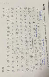 新序の現代語訳お願いしますm(_ _)m