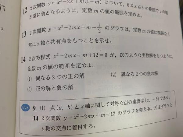 この数学で14番がわかりません。 手順も含めて教えてください。 お願いします