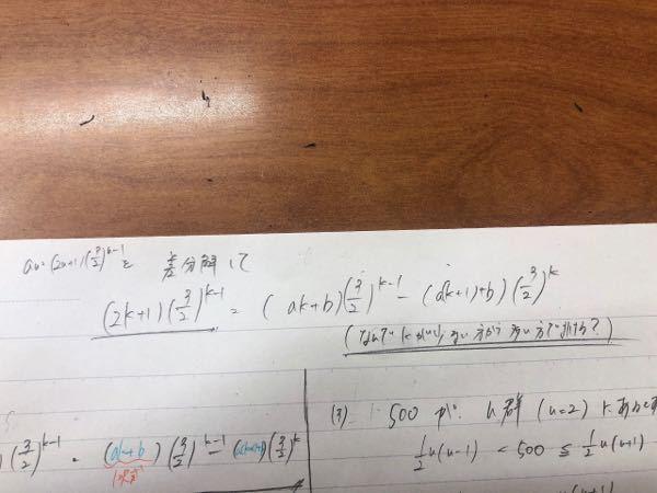 この数列の差分解のやり方なんですけどなんでこうなるのか教えて欲しいです!!!