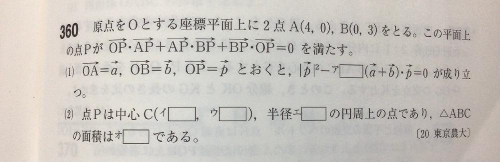 画像の問題の解説をお願いします答えは ア:2/3 イ:4/3ウ:1 エ:5/3 オ:2