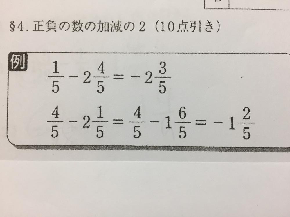 公文の数学Gの問題ですが、例の一つ目はわかるのですが、二つ目からいきなりわからなくなりました。一つ目と二つ目の違いを教えてもらえませんか?
