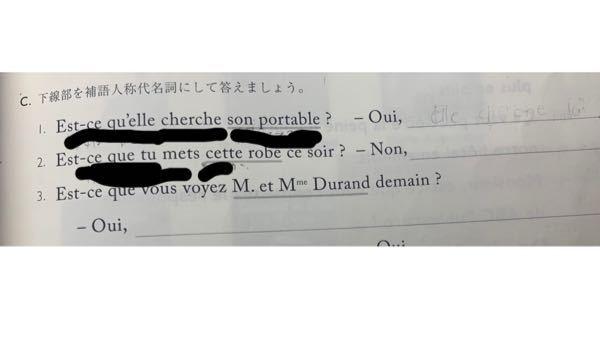 フランス語を独学してるのですがどうしても分からなくて だれか教えてください。 また1番下の文章を翻訳機で訳そうとおもったのでが小さな文字があってよくこれがわからないのでだれか訳も教えていただける...