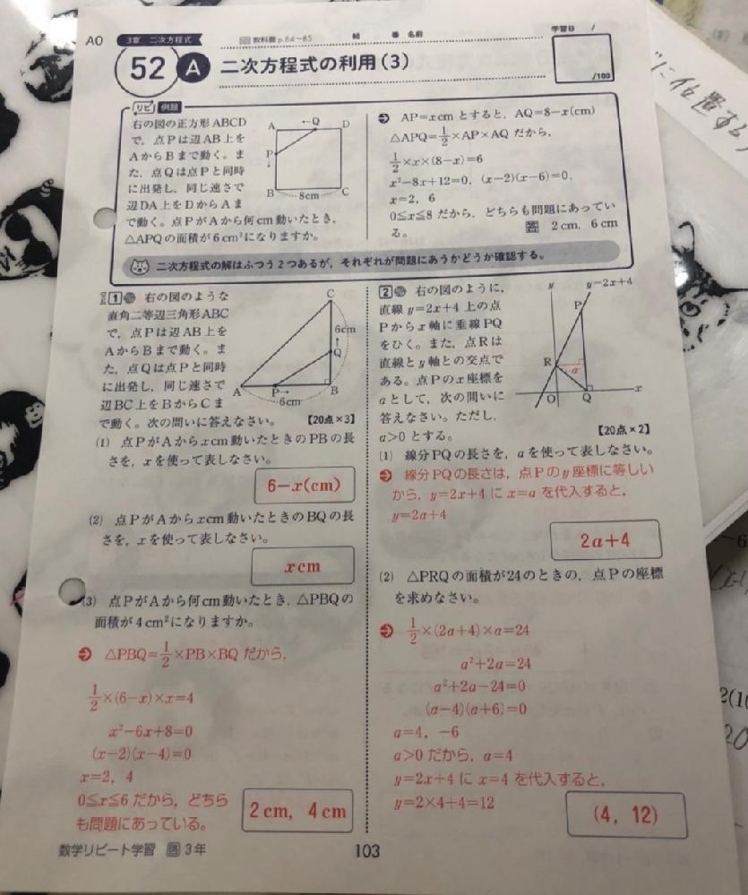 中学三年生の二次方程式のまとめのドリルプリントの答えある方見せて欲しいです。 こんなやつです