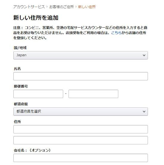Amazonのお届け先の氏名(下の画像)は皆さんどの様なものにしてますか?また、その名前での不便はありましたか? 名前の漢字がやや珍しい為、漢字の本名だと個人情報流出が怖く、名前だけ平仮名にしよ...