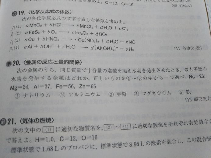 20番、答えは2ですが、なぜイオン化傾向が関係ないのでしょうか?