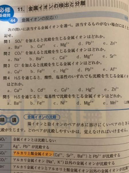 問3番についてなんですが 【解答 d 】 Hg2+ って沈殿したような気がするんですがなんで鉛だけなんですか?