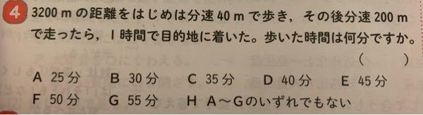 急ぎです!至急回答お願いします!! この問題が全然わかりません。 どなたか簡単に説明してください! 答えは40x+200(60-x)=3200 x=55 です