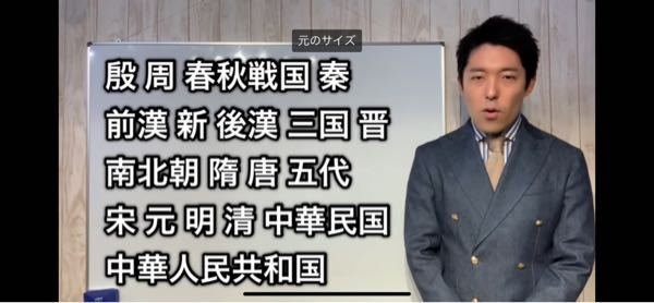 高2日本史で来年西南学院受ける予定です 日本史武器にしたいのですが、 この歌で中国の王朝はいけますか? 魏、蜀、呉とか他のは覚えなくていいでしょうか?