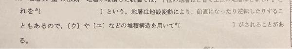 (至急)高一地学の問題です ウ 斜交葉理 エ 級化構造 キに当てはまる言葉を教えてください(TT)
