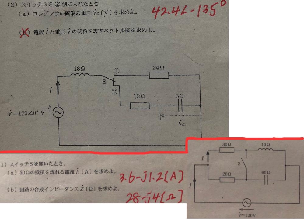 工業高校の電気科に所属してます。 回路の計算問題が全く分からないので、教えて頂けるとありがたいです。 上の回路図の(a)と、下の回路図の(a)の2問を教えて欲しいです! 赤が答えです(>&...