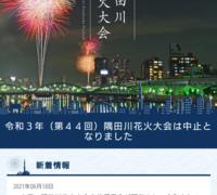 今年隅田川花火大会中止ですよね?だけど18日に隅田川花火大会がテレビでやるみたい。何故ですか?
