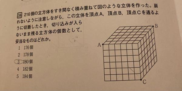 答えは3です。 求め方を教えて下さい