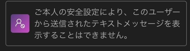 スマホのXboxアプリやwin10のXboxでフレンドとDMで会話していると(画像)ご本人の安全設定により、このユーザーから送信されたテキストメッセージを表示することはできません。 と出てきてし...