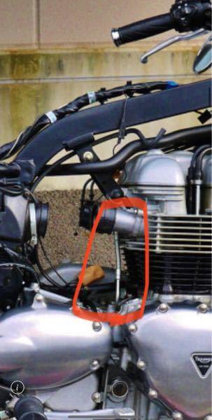 triumph Thruxton900 07式 空冷エンジンのパーツについて教えて頂けますでしょうか。 こちらの写真のメッシホースは何というパーツでしょうか。また何の役目ををしていますでしょうか。 キャブとエンジンの間から出てきています。 ご教示いただけると幸いです。 宜しくお願い致します。 triumph Bonneville Thruxton トライアンフ ボンネビル スラクストン