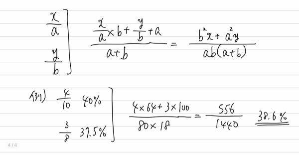 加重平均の計算方法を教えてください。 4/10と3/8は母数が異なりますが、自分の計算方法だと画像のようになります。これは正しいでしょうか。