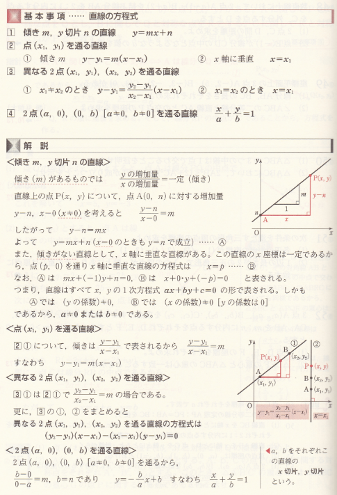 直線の方程式についてお尋ねします。 y-y₁=m(x-x₁)の公式ですが、 点(x₁,y₁)を通る直線を求めるのに、 なぜy-y₁、x-x₁それぞれ距離を求めているのでしょうか。 また、異なる2点を通る直線についてですが、 x₁≠x₂のとき y-y₁=y₂-y₁/x₂-x₁(x-x₁) という公式ですが、 y₂-y₁=y₂-y₁/x₂-x₁(x₂-x₁) とできない理由がありましたら 教えていただけないでしょうか。