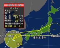 三重県南部(和歌山県新宮市のすぐ上)は台風の被害が出る可能性はありますか? 祖母が古い家で一人暮らしをしています。 数日前より進路の円が下にずれてしまいました。 車で20分で新宮市です。