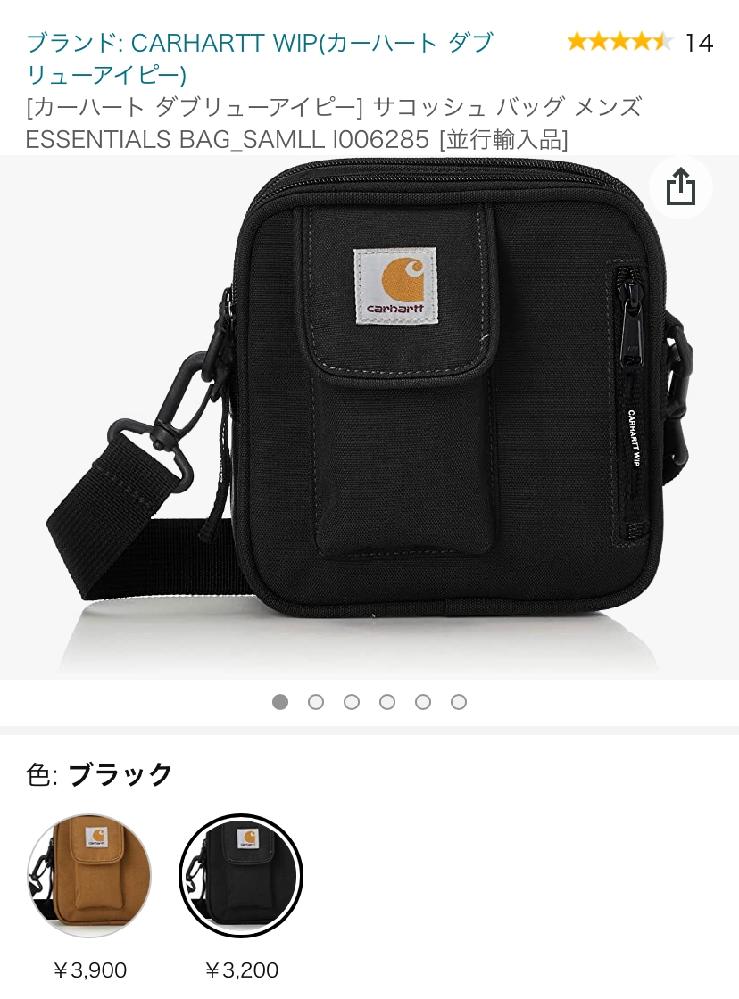 AmazonでこちらのCarharttのバックを購入しようと思っています。。。偽物でしょうか。。。 どなたか優しい方教えて頂けたら嬉しいです><