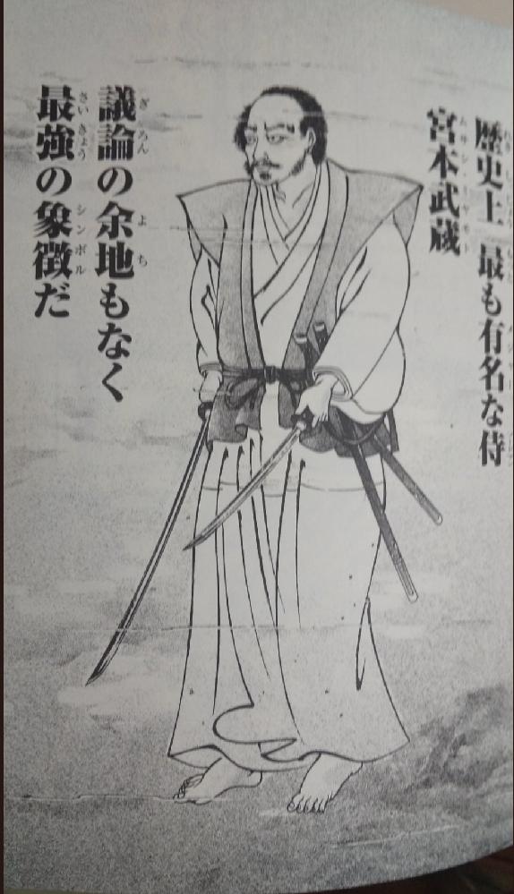 歴史上最も有名な侍(ソードマン)宮本武蔵は議論の余地も無く最強の象徴なのですか?