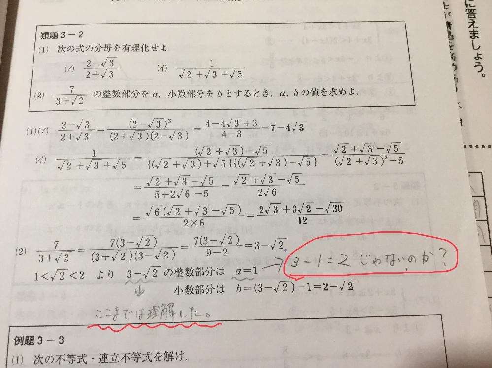 高校数学1次不等式 解説が理解できません。 画像を見ていただきたいのですが、これは解説の式です。 最後の整数部分 a=1 になるところがわかりません。 教えていただける方どうぞよろしくお願いいたします。