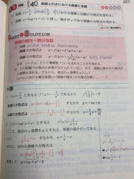 (2)曲線y=log(x+e)に接し、傾きがeである接戦の方程式を求めよ。という問題で、画像の ゆえに、求める接線の方程式は、のlog1/eはどうやって出してどうしてそこにあるんですか?公式を見ても分からなくて……。 どなたか回答お願いします。
