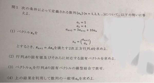 この線形代数の問題の解法を解説お願いします。
