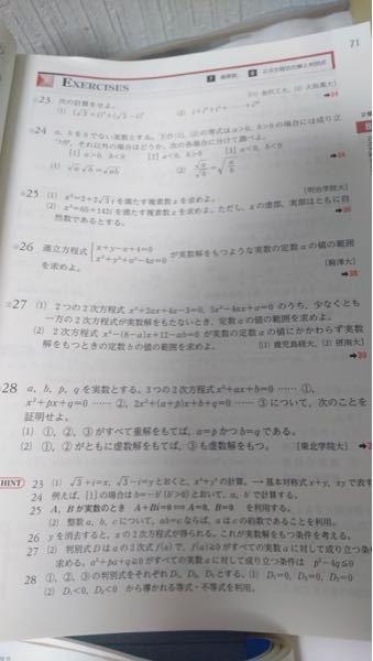 至急お願いします。27の(2)の問題なんですが、回答を見てもよくわかりません。 解説お願いします。