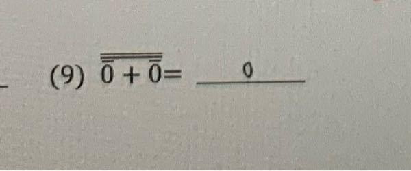 画質悪くてすみません。 論理代数(ブール代数)の問題なのですが、0ではなく1になる理由がわかりません。 教えてください。