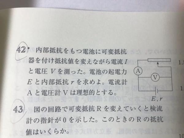物理 直流回路について質問です。 この問題なのですが、抵抗?のようなものに矢印の位置に導線をつけていると思うのですが、なぜこの位置につけるのですか? またなぜこれは回路に導入する必要があるのですか?