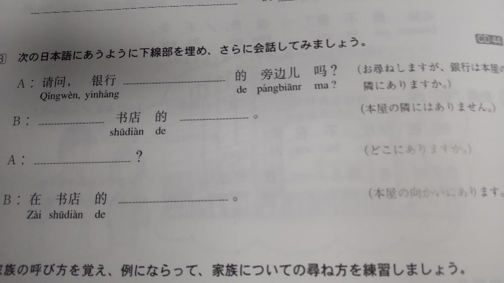 この中国語の問題の答えを教えて下さい、おねがいします