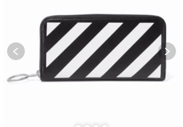 Off-Whiteの財布の鑑定をお願いします。 こうゆう物は直接店舗に持って行って鑑定していただくのが正しいのですが、そのような回答はなしでお願いします。 100%本物。もし偽物であった場合は...