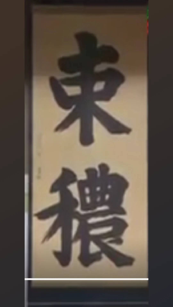 束穠と書かれた掛軸があります なんと読むでしょうか? 「そくじょう」でしょうか? どういう意味でしょうか?