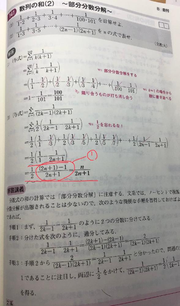 数学B、数列の質問です。 ①なのですがこの赤く囲っているところはなぜこのような形になるのですか。教えてください。よろしくお願いします。